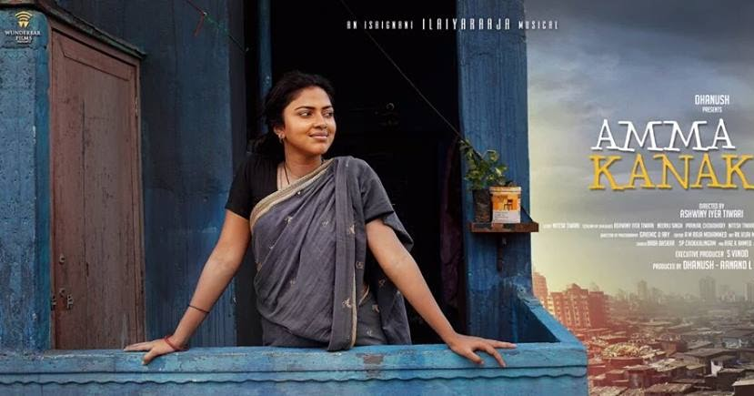 Amma Kanakku Songs Lyrics Tamil