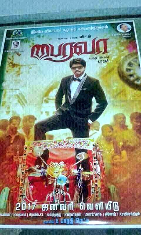 Bhairava First Look Poster