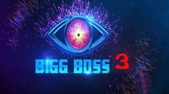 Bigg Boss Telugu Vote Season 3 (Online Voting) - Missed Call Numbers
