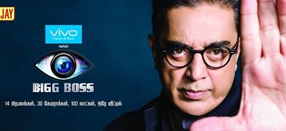 Bigg Boss Tamil Vote (Online Voting) Season 3