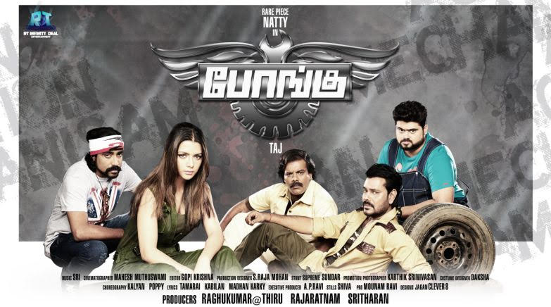 Bongu Movie Teaser