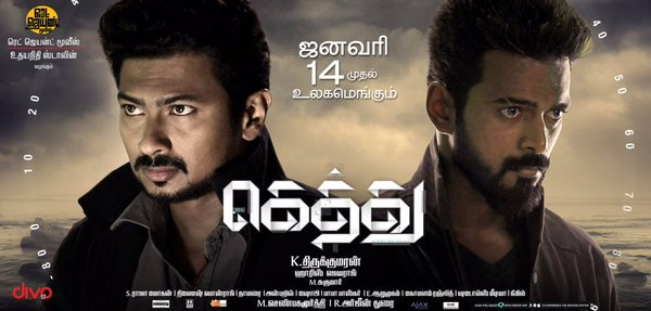 Gethu, Gethu box office, Gethu collection, Gethu vasool, Gethu vasul, Udhayanidhi Stalin, Box Office, Tamil, Gethu boxoffice, Gethu 1st day collection