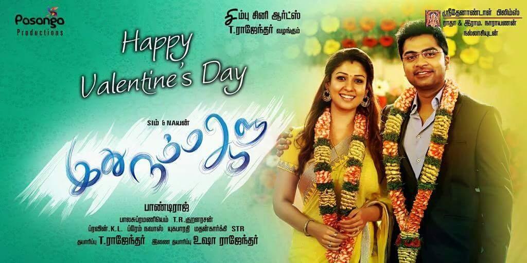 Idhu Namma Aalu, Idhu Namma Aalu Release, Release Date, Simbu, Pandiraj, Nayanthara
