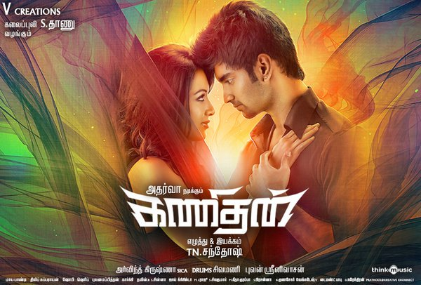 Box Office, Kanithan Box Office, Adharvaa, Catherine Tresa, Kanithan, Kanithan box office, Kanithan collection, Kanithan Vasool