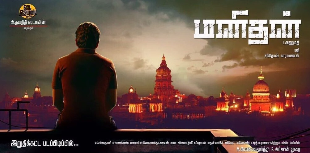 Manithan First Look, Manithan, Udhayanidhi Stalin, Manithan First look Poster, Tamil, First look, Haniska