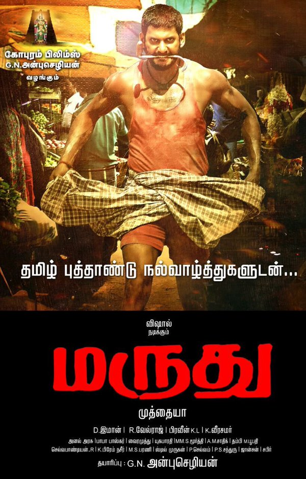 Marudhu First Look Poster