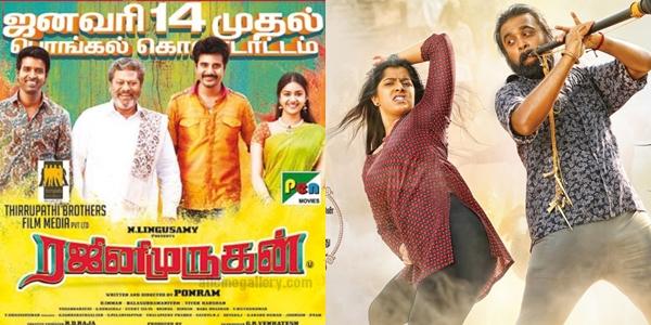 Rajini Murugan, Thaarai Thappattai, Rajini Murugan Box office, Thaarai Thappattai Box office, Tamil, Box office