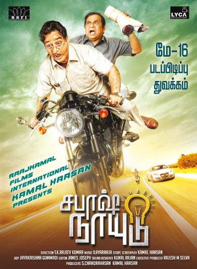 Sabash Naidu First Look Poster Photos