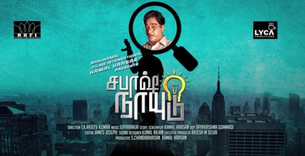 Sabhash Naidu First Look Poster