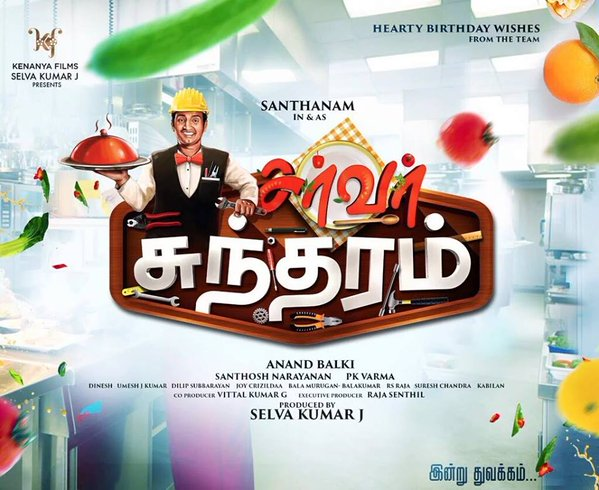Santhanam, Server Sundaram First Look, Server Sundaram, First Look, Server Sundaram Movie Poster, Santhanam Server Sundaram, Tamil