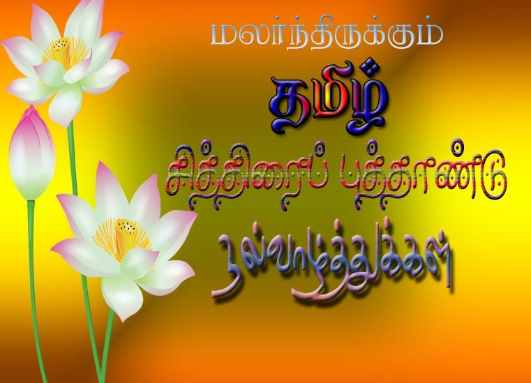 Happy Tamil New Year 2016