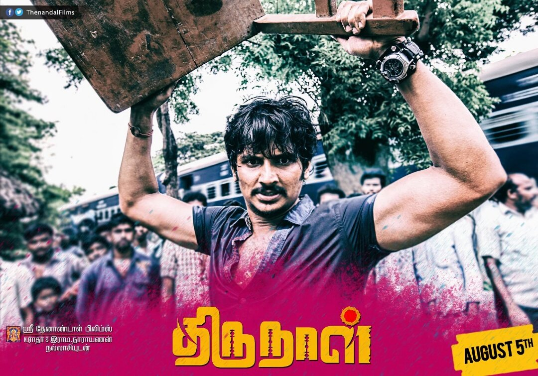 Thirunaal Movie Review Rating