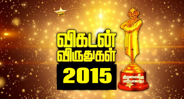 Vikatan awards winners, Vikatan awards 2016, vikatan awards 2015, vikatan awards 2015 winners, vikatan awards winners list, Awards